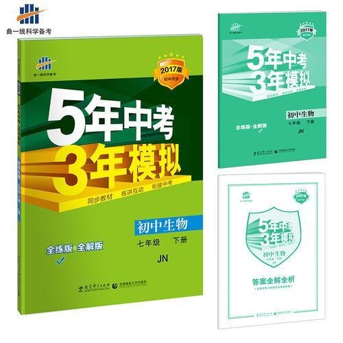 初中生物 七年级下册 JN(济南版)2017版初中同步课堂必备 5年中考3年模拟