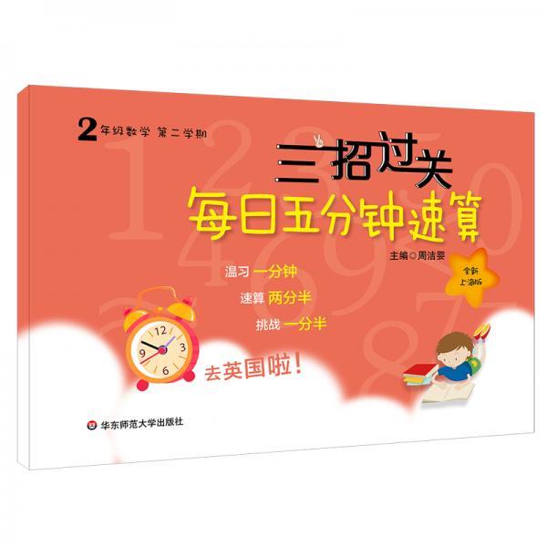 三招过关:每日五分钟速算·二年级数学(第二学期)上海版