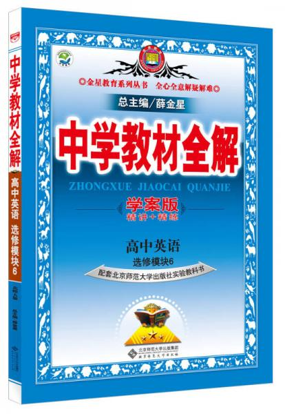 金星教育系列丛书:中学教材全解 高中英语(选修模块6 北师大版)
