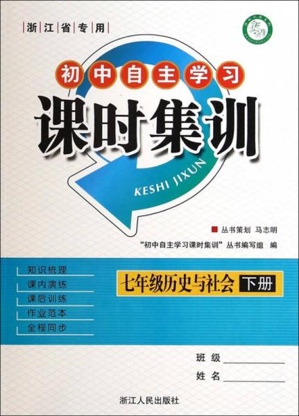 初中自主学习课时集训:七年级历史与社会(下 浙江省专用)