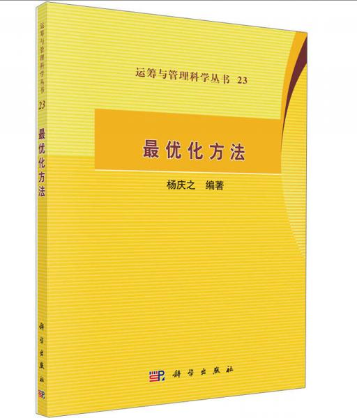 运筹与管理科学丛书23:最优化方法
