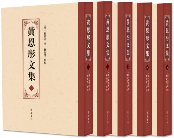 黄恩彤文集(全五册)
