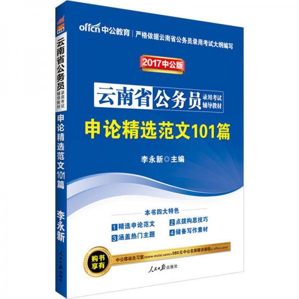 中公版·2017云南省公务员录用考试辅导教材:申论精选范文101篇