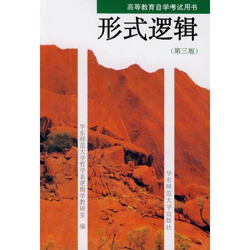 形式逻辑  (第三版)  高等教育自学考试用书
