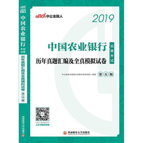 中公2019中国农业银行招聘考试历年真题汇编及全真模拟试卷
