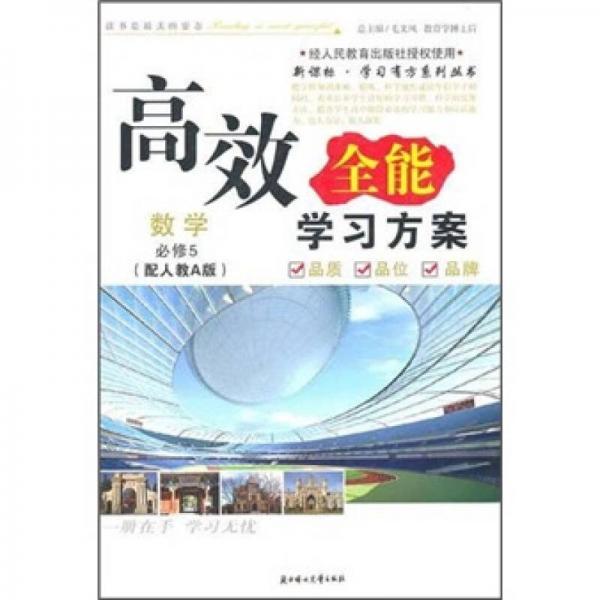 2011高效全能学习方案:数学(必修5)(人教A版)