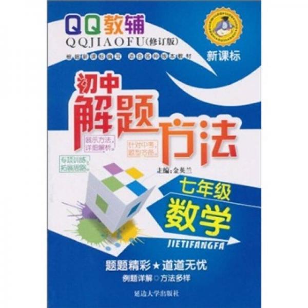 QQ教辅·初中解题方法:7年级数学(新课标修订版)