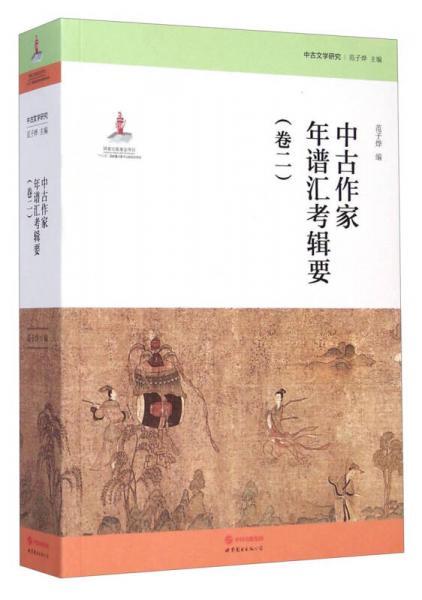 中古作家年谱汇考辑要(卷二)