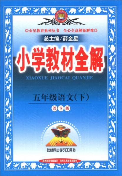 金星教育·小学教材全解:5年级语文(下)(语S版)
