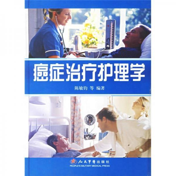 癌症治疗护理学