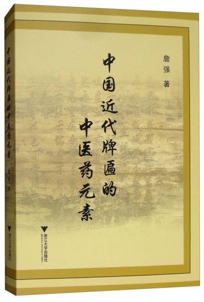 中国近代牌匾的中医药元素