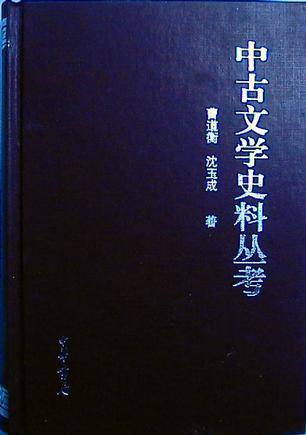 中古文学史料丛考