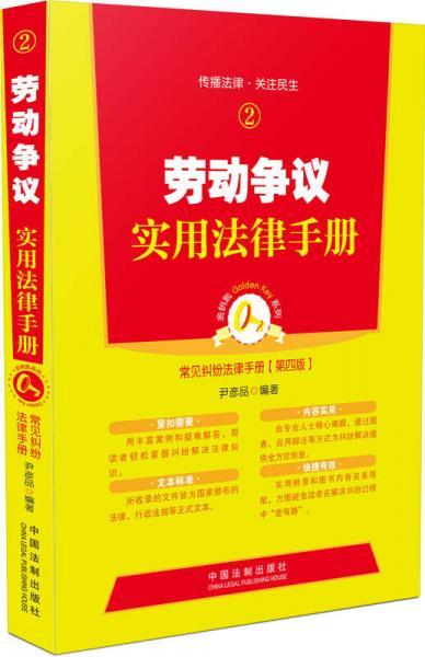 劳动争议实用法律手册(2)