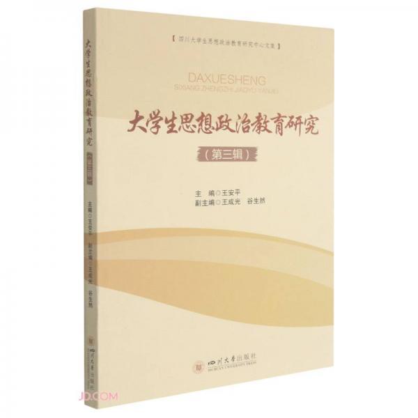 大学生思想政治教育研究(第三辑)