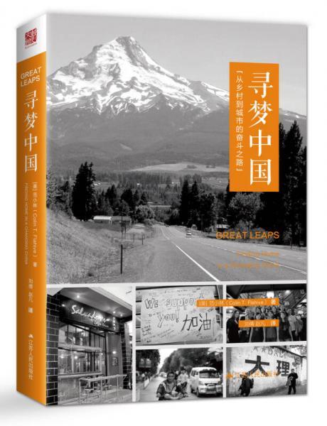 寻梦中国:从乡村到城市的奋斗之路