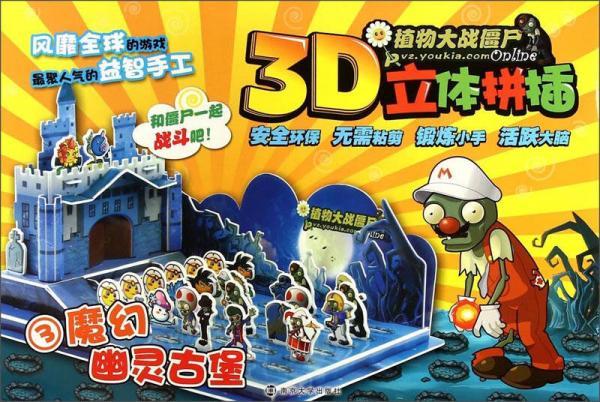 植物大战僵尸Online·3D立体拼插(3):魔幻幽灵古堡