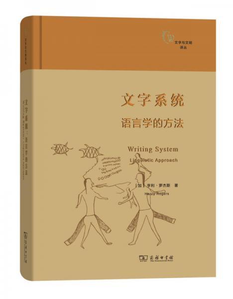 文字系统:语言学的方法(文字与文明译丛)