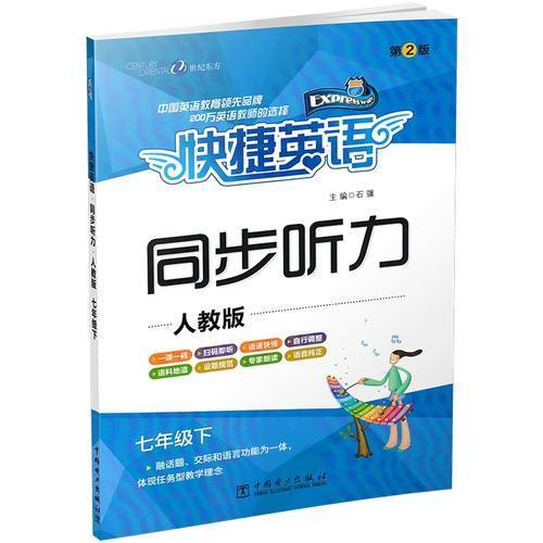 快捷英语同步听力人教版 七年级下 第2版