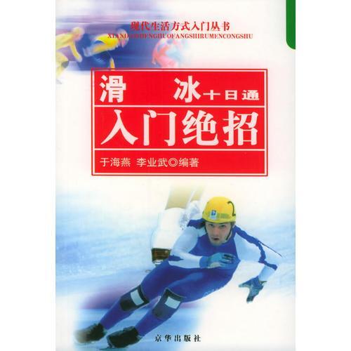 滑冰十日通:入门绝招——现代生活方式入门丛书