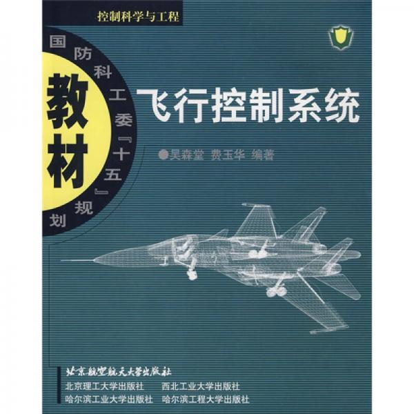 飞行控制系统(控制科学与工程国防科工委)