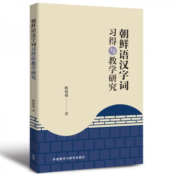 朝鲜语汉字词习得与教学研究