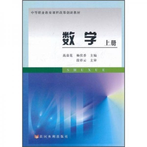 中等职业教育课程改革创新教材:数学(上册)