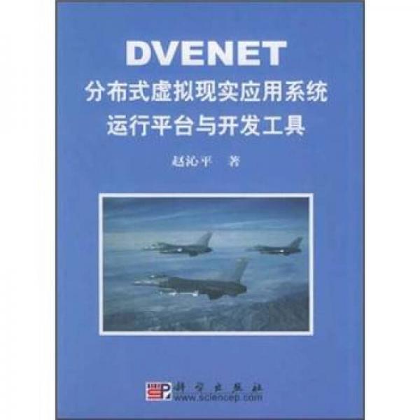 DVENET分布式虚拟现实应用系统运行平台与开发工具