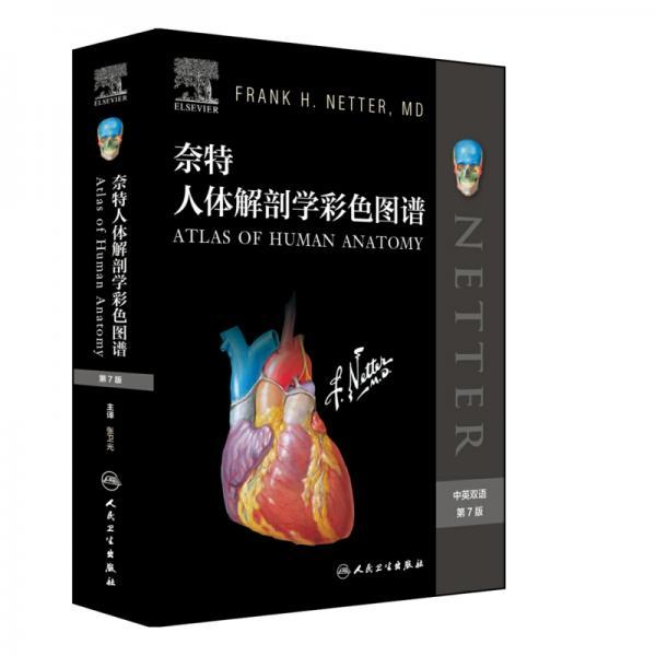 奈特人体解剖学彩色图谱(第7版)