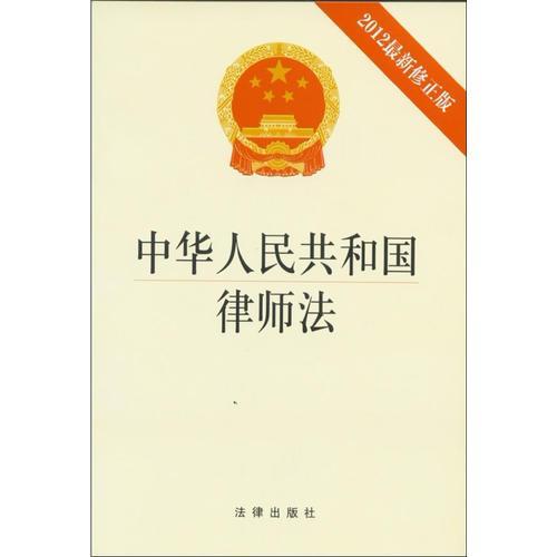 《中华人民共和国律师法》(2012修正版)