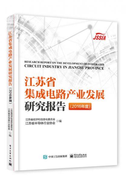 江苏省集成电路产业发展研究报告(2016年度)