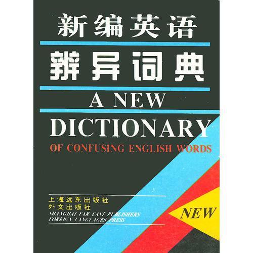 新编英语辨异词典