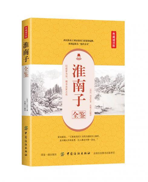 淮南子全鉴(典藏诵读版)