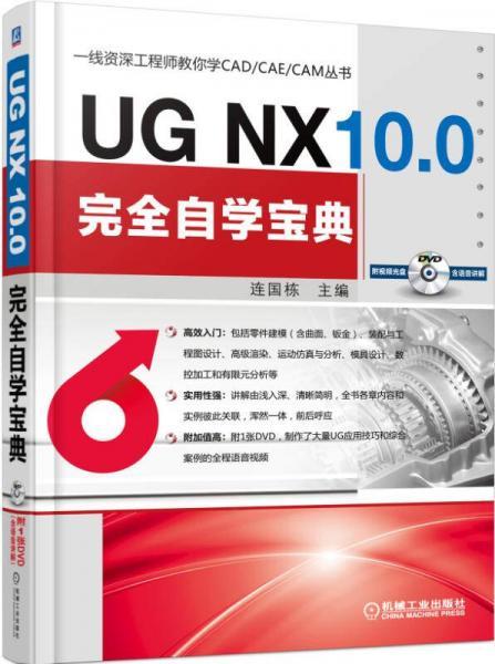 UG NX 10.0完全自学宝典
