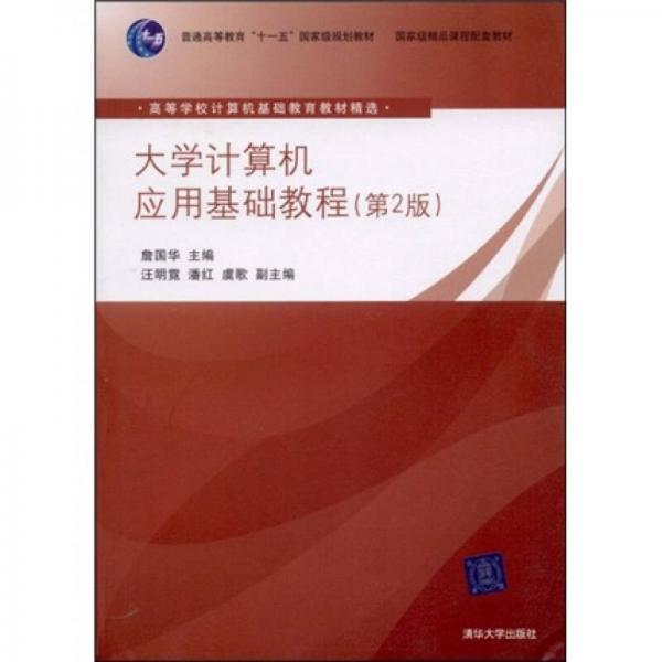 高等学校计算机基础教育教材精选:大学计算机应用基础教程(第2版)