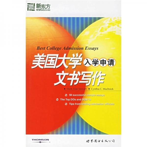 新东方·大愚留学系列丛书:美国大学入学申请文书写作