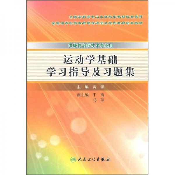 运动学基础学习指导及习题集(供康复治疗技术专业用)
