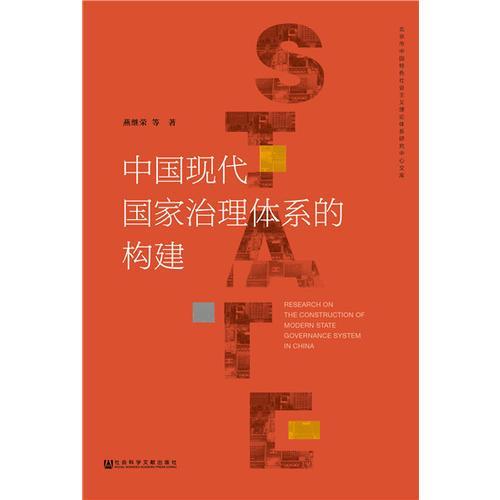 中国现代国家治理体系的构建