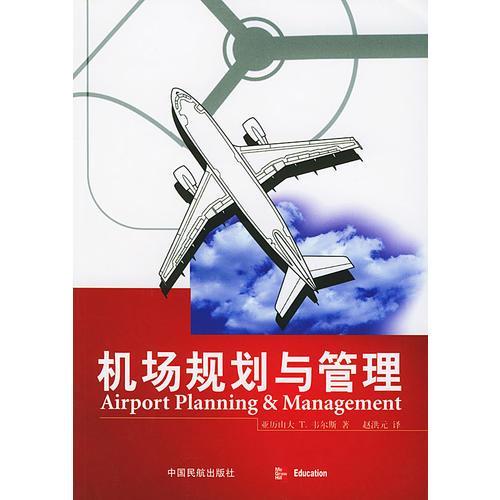机场规划与管理