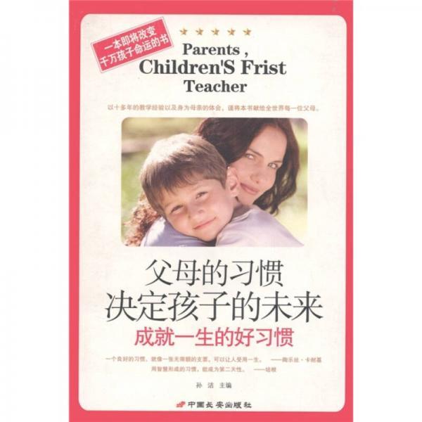 父母的习惯决定孩子的未来:成就一生的好习惯