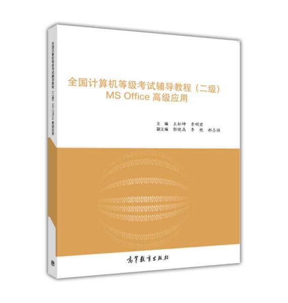 全国计算机等级考试辅导教程(二级)MS Office高级应用