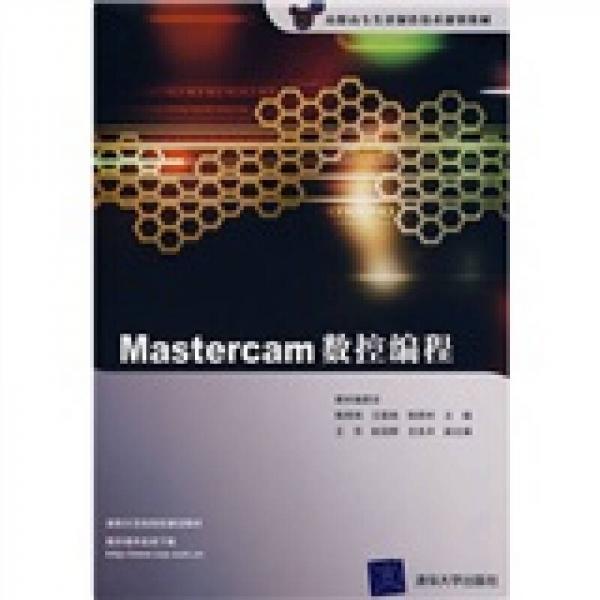 高职高专先进制造技术规划教材:Mastercam数控编程
