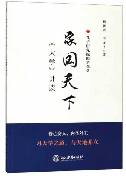 家国天下(《大学》讲读)/孔子研究院国学课堂