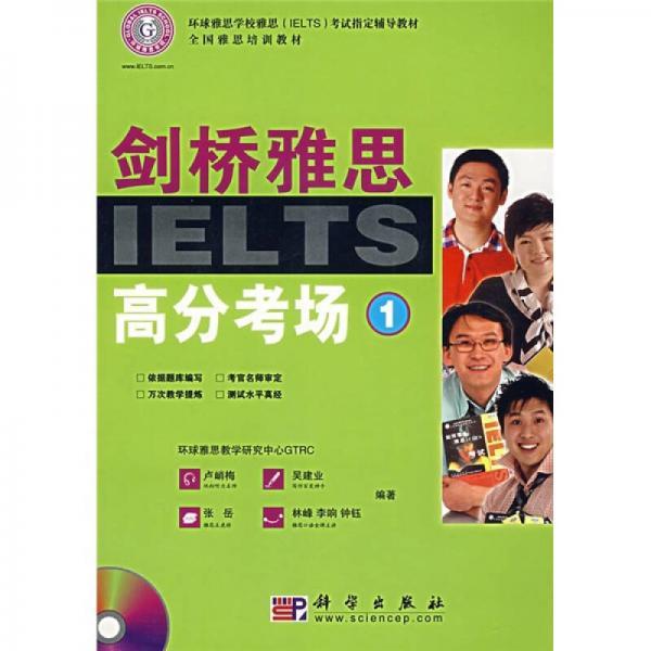 环球雅思学校雅思IELTS考试指定辅导教材:剑桥雅思高分考场1