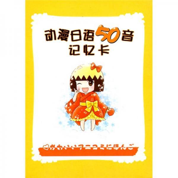 动漫日语50音记忆卡