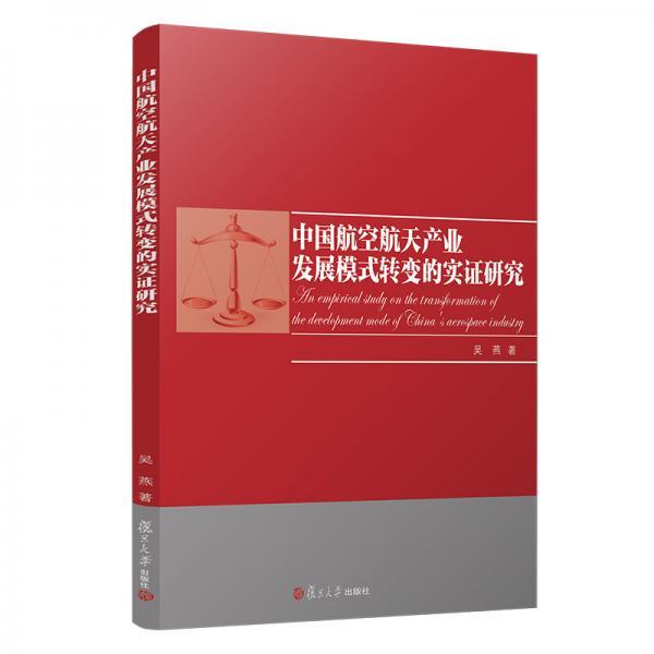 中国航空航天产业发展模式转变的实证研究