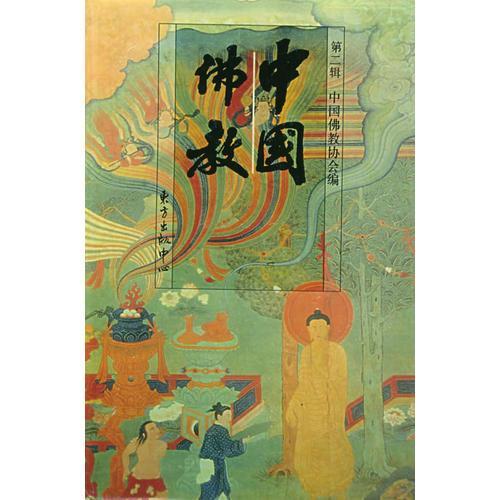 中国佛教:第二辑