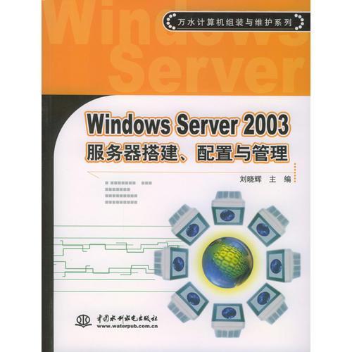 Windows Server2003服务器搭建、配置与管理