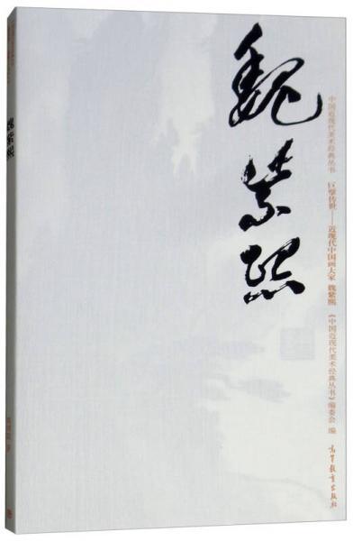 巨擘传世近现代中国画大家:魏紫熙