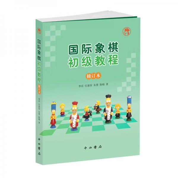 国际象棋初级教程(修订本)