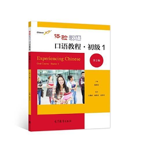 体验汉语口语教程·初级1(第2版)